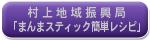 niigata_yuki_manma-button